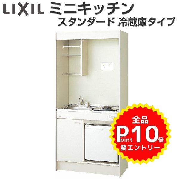 LIXIL ミニキッチン フルユニット 冷蔵庫タイプ(冷蔵庫付) 間口90cm ガスコンロ DMK09LFWB(1/2)D◆(R/L)
