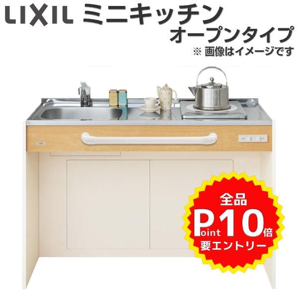 LIXIL ミニキッチン オープンタイプ ハーフユニット 間口105cm IHヒーター200V DMK10HG(W/N)D(1/2)B200(R/L)