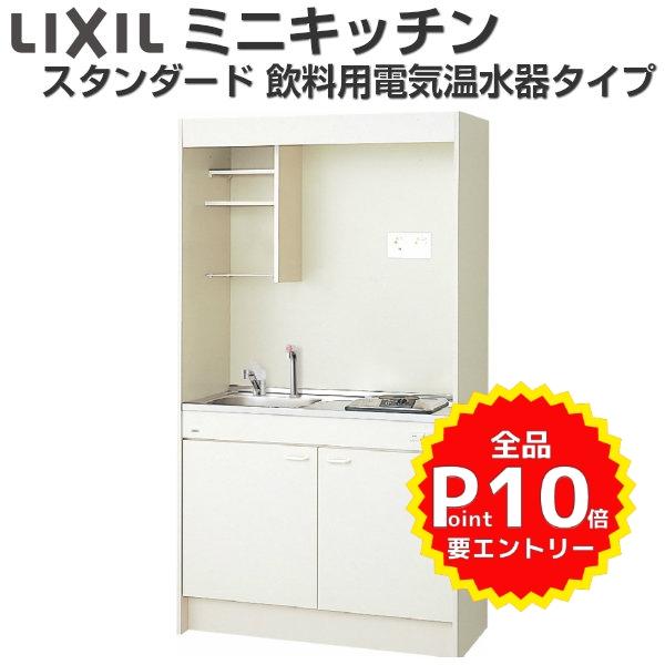 LIXIL ミニキッチン フルユニット 飲料用電気温水器タイプ(電気温水器セット付) 間口105cm ガスコンロ DMK10LKWC(1/2)D◆(R/L)
