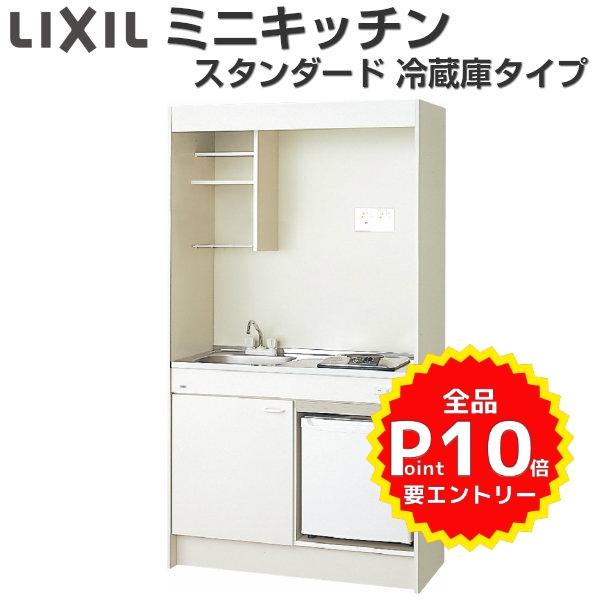 LIXIL ミニキッチン フルユニット 冷蔵庫タイプ(冷蔵庫付) 間口105cm コンロなし DMK10PFWB(1/2)NN(R/L)