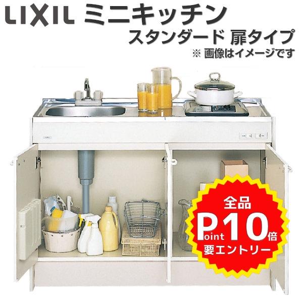 LIXIL ミニキッチン ハーフユニット 扉タイプ 間口120cm 電気コンロ100V DMK12HEWB(1/2)A100(R/L)