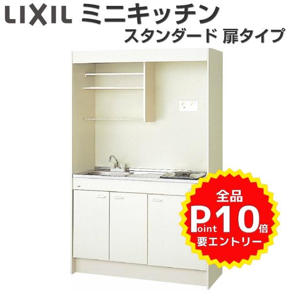 【欠品中】LIXIL ミニキッチン フルユニット 扉タイプ 間口120cm IHヒーター100V DMK12LEWB(1/2)E100(R/L)
