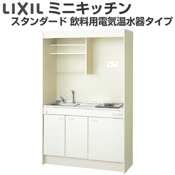 LIXIL ミニキッチン フルユニット 飲料用電気温水器タイプ(電気温水器セット付) 間口120cm 電気コンロ200V DMK12LKWC(1/2)A200(R/L)