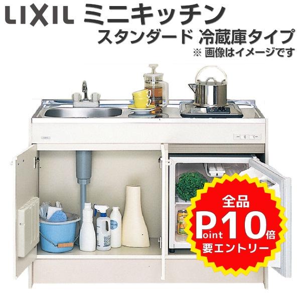 LIXIL ミニキッチン ハーフユニット 冷蔵庫タイプ(冷蔵庫付) 間口150cm IHヒーター200V DMK15HFWB(1/2)B200(R/L)