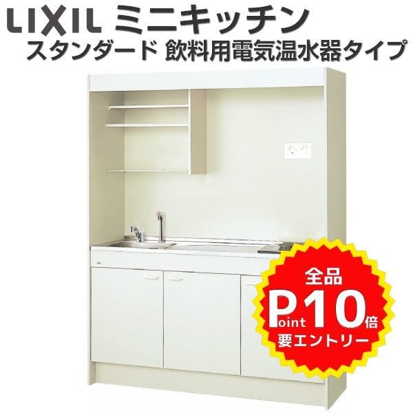 LIXIL ミニキッチン フルユニット 飲料用電気温水器タイプ(電気温水器セット付) 間口150cm 電気コンロ100V DMK15LKWC(1/2)A100(R/L)