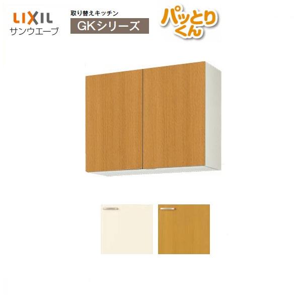 キッチン 吊戸棚 ミドル(高さ70cm) W900mm 間口90cm GKシリーズ GK-AM-90ZN LIXIL/リクシル サンウェーブ 取り換えキッチン パッとりくん
