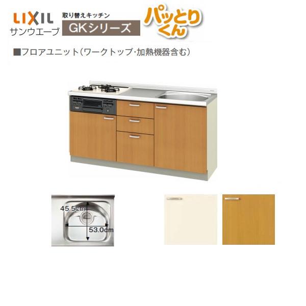 キッチン 流し台 フロアユニット W1650mm 間口165cm GKシリーズ GK-U-165 LIXIL/リクシル 取り換えキッチン パッとりくん 取替交換 リフォーム DIY