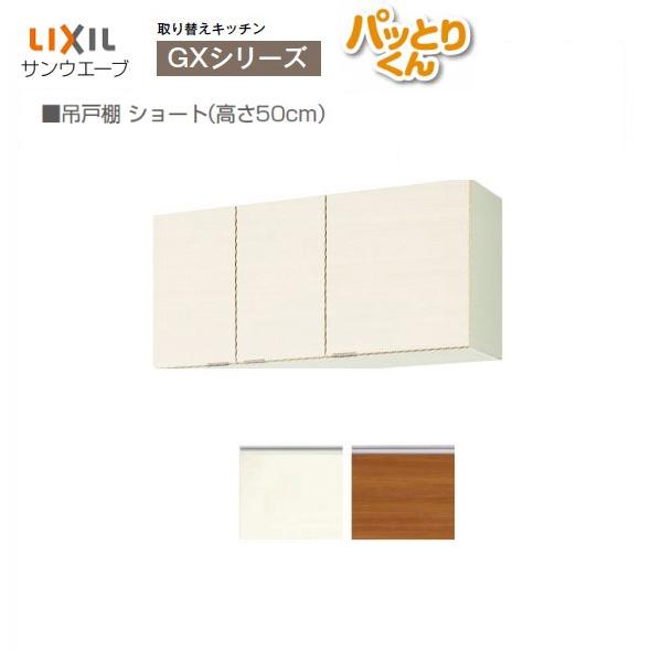 キッチン 吊戸棚 ショート(高さ50cm) W1050mm 間口105cm GXシリーズ GX-A-105F LIXIL/リクシル サンウェーブ 取り換えキッチン パッとりくん