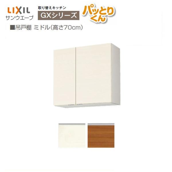 キッチン 吊戸棚 ミドル(高さ70cm) W750mm 間口75cm GXシリーズ GX-AM-75ZN LIXIL/リクシル サンウェーブ 取り換えキッチン パッとりくん