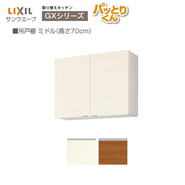 キッチン 吊戸棚 ミドル(高さ70cm) W900mm 間口90cm GXシリーズ GX-AM-90ZN LIXIL/リクシル サンウェーブ 取り換えキッチン パッとりくん