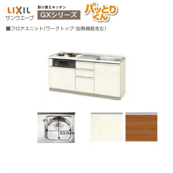 リクシル キッチン 流し台 フロアユニット W1750mm 間口175cm GXシリーズ GX-U-175 LIXIL 取り換えキッチン パッとりくん 取替交換 リフォーム DIY