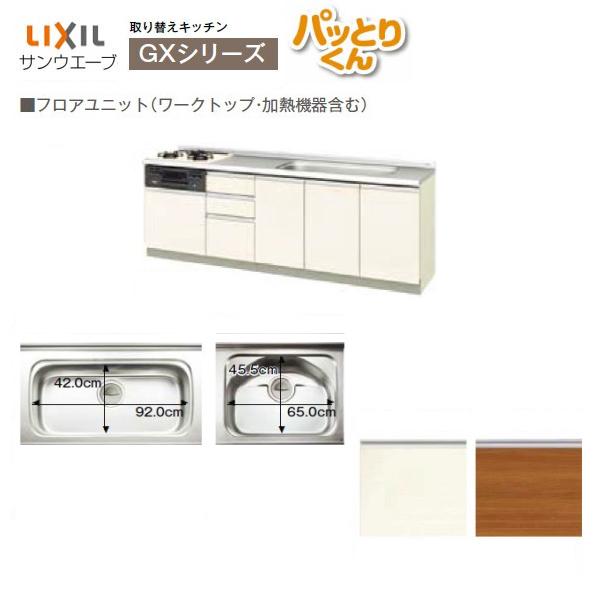 リクシル キッチン 流し台 フロアユニット W2400mm 間口240cm GXシリーズ GX-U-240 LIXIL 取り換えキッチン パッとりくん 取替交換 リフォーム DIY