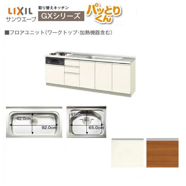 リクシル キッチン 流し台 フロアユニット W2500mm 間口250cm GXシリーズ GX-U-250 LIXIL 取り換えキッチン パッとりくん 取替交換 リフォーム DIY