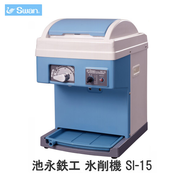 スワン氷削機(Swan)池永鉄工 氷削機 SC-15