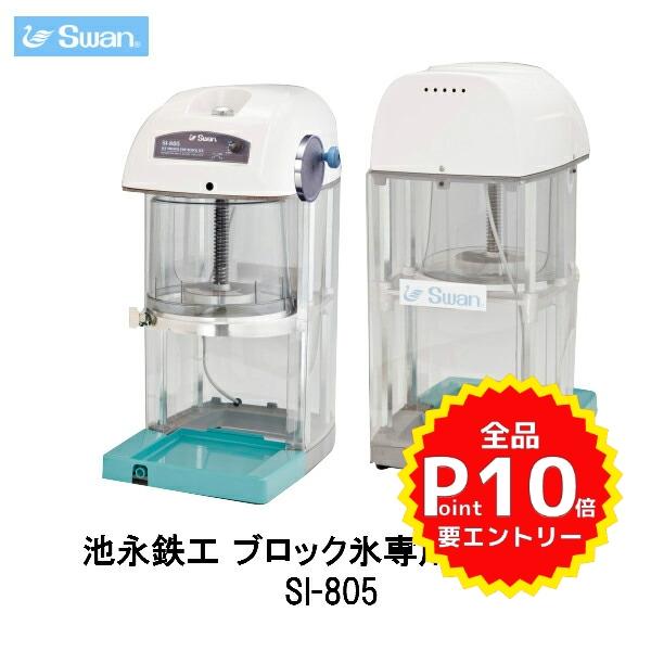 スワン氷削機(Swan)池永鉄工 ブロック氷専用氷削機 SI-805 ※受注生産品
