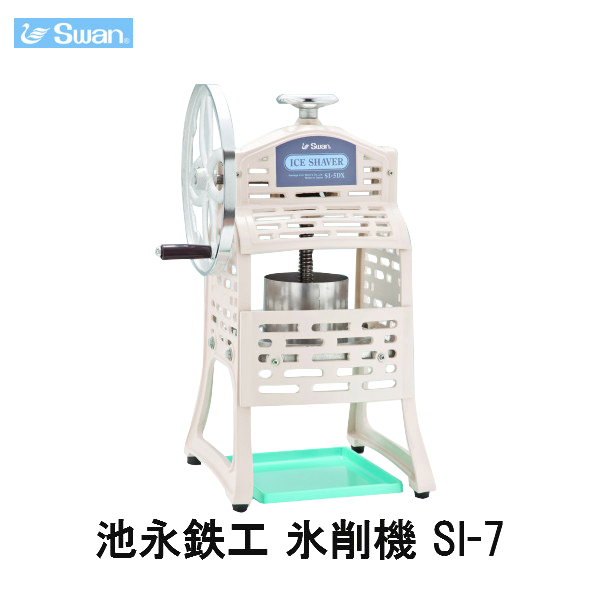 スワン氷削機(Swan)池永鉄工 氷削機 SI-7(ブロック氷・バラ氷専用)