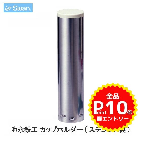 スワン氷削機(Swan)池永鉄工 カップホルダー(ステンレス製)