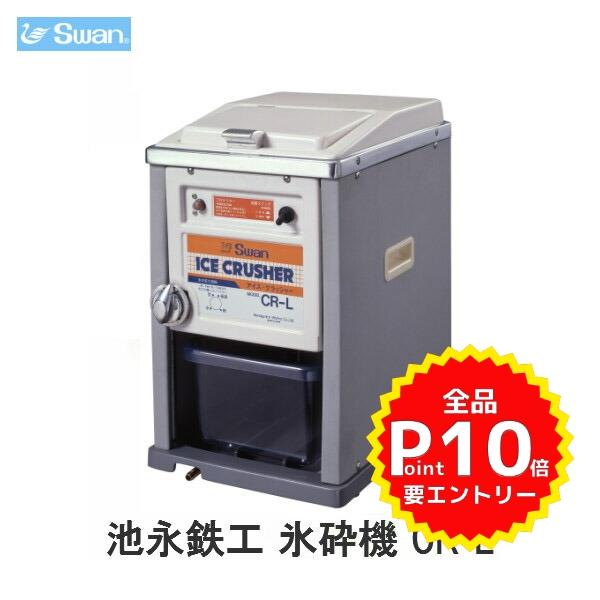 スワン氷削機(Swan)池永鉄工 氷砕機 CR-L