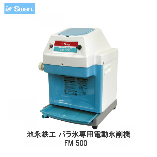 スワン氷削機(Swan)池永鉄工 バラ氷専用電動氷削機 FM-500