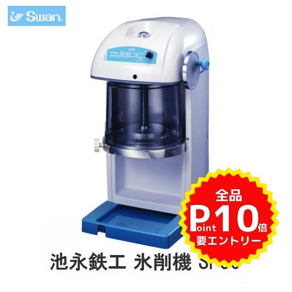 スワン氷削機(Swan)池永鉄工 氷削機 SI-80