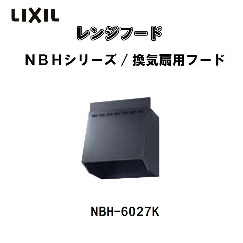レンジフード 間口60cm NBHシリーズ/換気扇用フードカバーのみ NBH-6027K LIXIL/SUNWAVE
