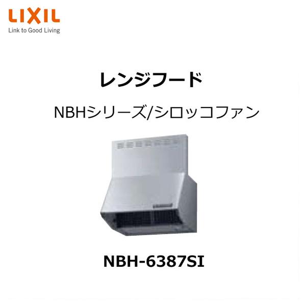 レンジフード 間口60cm NBHシリーズ/シロッコファン付 nbh-6387SI LIXIL/SUNWAVE リクシル/サンウェーブ