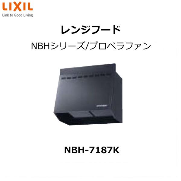 レンジフード 間口75cm NBHシリーズ/プロペラファン付 nbh-7187K LIXIL/SUNWAVE リクシル/サンウェーブ