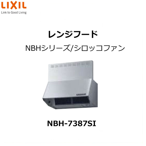 レンジフード 間口75cm NBHシリーズ/シロッコファン付 nbh-7387SI LIXIL/SUNWAVE リクシル/サンウェーブ