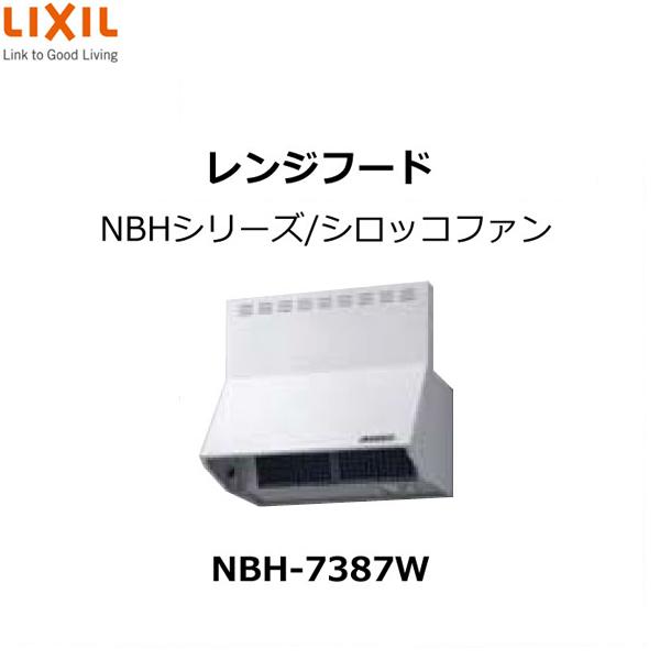 レンジフード 間口75cm NBHシリーズ/シロッコファン付 nbh-7387W LIXIL/SUNWAVE リクシル/サンウェーブ