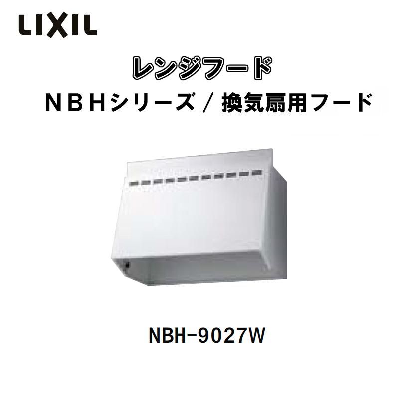 レンジフード 間口90cm NBHシリーズ/換気扇用フードカバーのみ NBH-9027W LIXIL/SUNWAVE