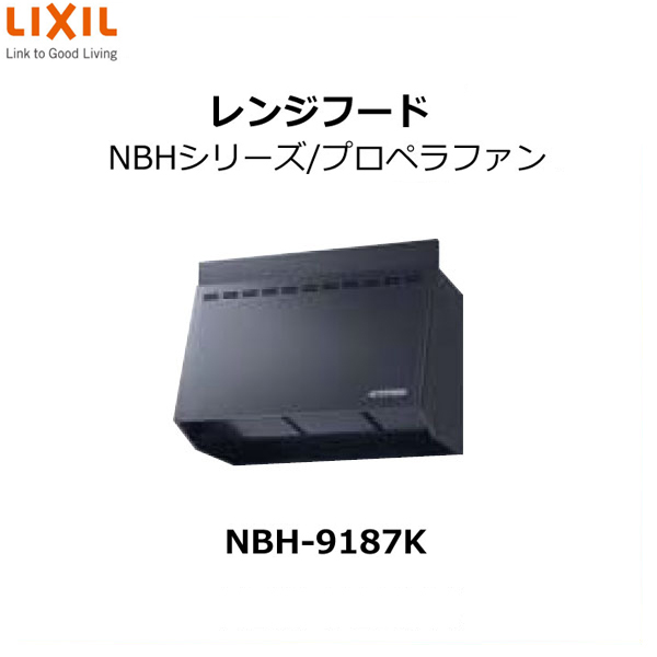 レンジフード 間口90cm NBHシリーズ/プロペラファン付 nbh-9187K LIXIL/SUNWAVE リクシル/サンウェーブ