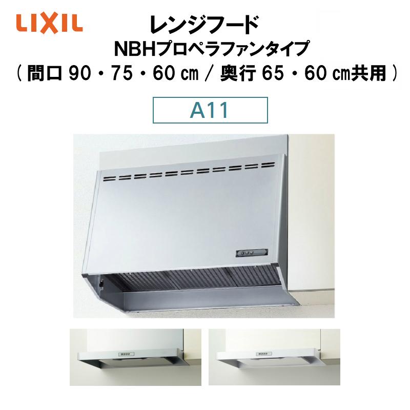 レンジフード 換気扇 NBHプロペラファンタイプ 間口60/75/90cm W600/750/900mm LIXIL/リクシル システムキッチン シエラ