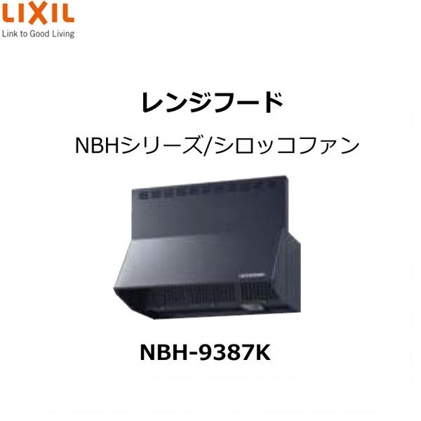レンジフード 間口90cm NBHシリーズ/シロッコファン付 nbh-9387K LIXIL/SUNWAVE リクシル/サンウェーブ