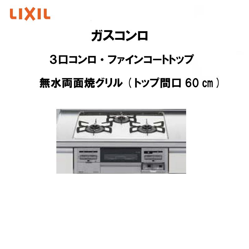 ガスコンロ 3口コンロ・ファインコートトップ 無水両面焼グリル トップ間口60cm R3634B0WWVK(トップ/グレー・フェイス/ブラック) LIXILシエラ