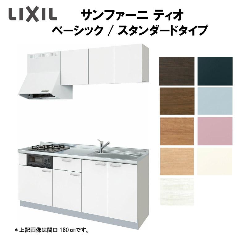 LIXILコンポーネントキッチン サンファーニ ティオ 壁付型 ベーシックパッケージプラン スタンダードタイプ(56シンク) 間口150cm 扉035シリーズ