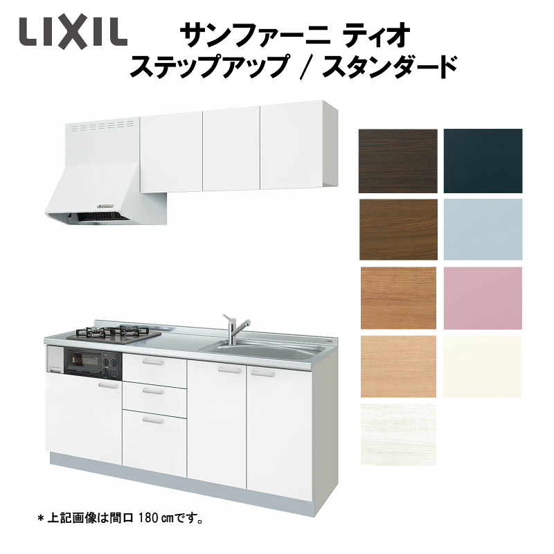 LIXILコンポーネントキッチン サンファーニ ティオ 壁付型 ステップアップパッケージプラン スタンダードタイプ(56シンク) 間口150cm 扉035シリーズ