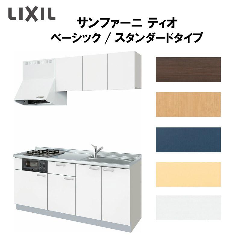 LIXILコンポーネントキッチン サンファーニ ティオ 壁付型 ベーシックパッケージプラン スタンダードタイプ(68シンク) 間口180cm 扉034シリーズ