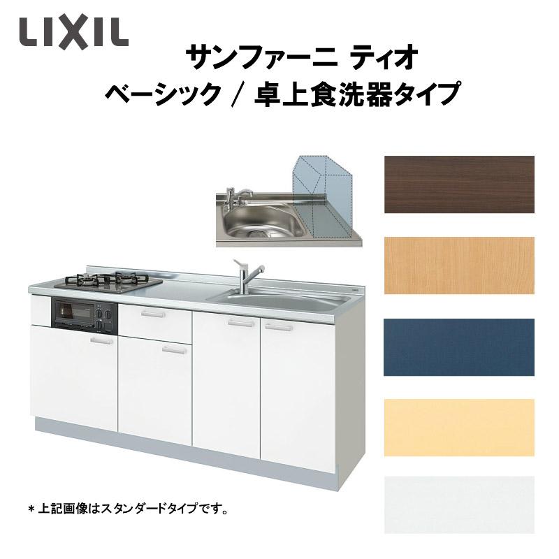 LIXILコンポーネントキッチン サンファーニ ティオ 壁付型 ベーシックパッケージプラン 卓上食洗器対応タイプ(56シンク) 間口180cm 扉034シリーズ 下部のみ