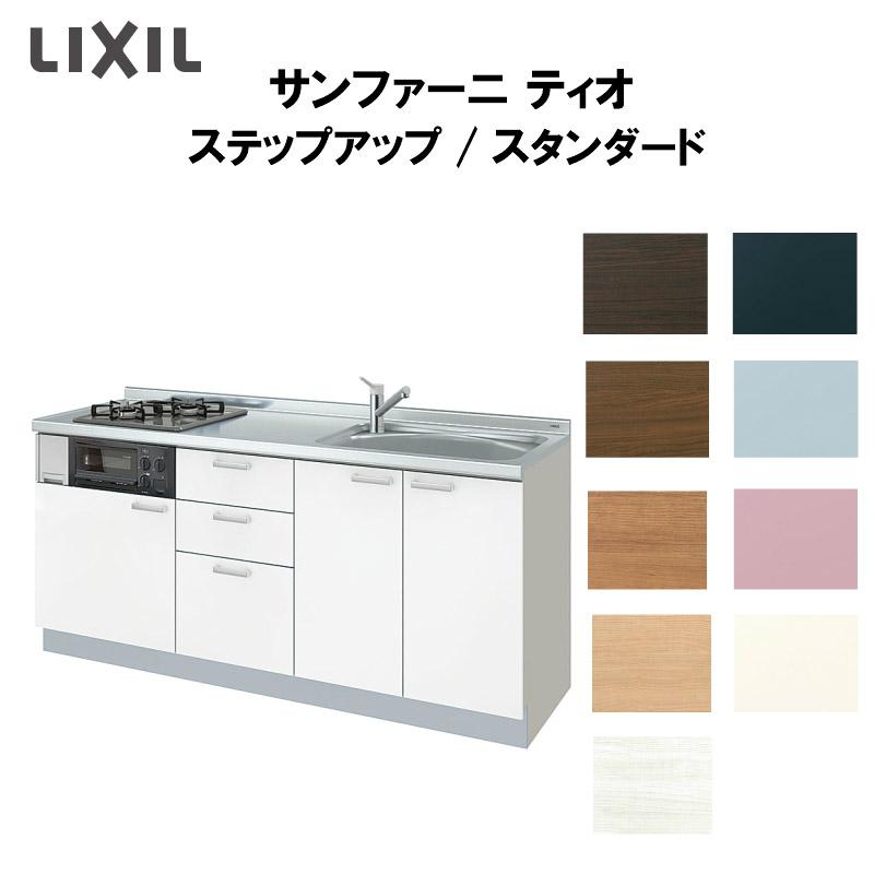 LIXILコンポーネントキッチン サンファーニ ティオ 壁付型 ステップアップパッケージプラン スタンダードタイプ(68シンク) 間口180cm 扉035シリーズ 下部のみ