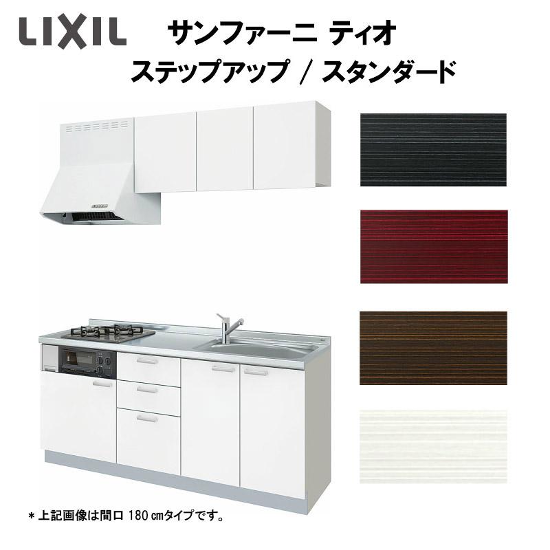 LIXILコンポーネントキッチン サンファーニ ティオ 壁付型 ステップアップパッケージプラン スタンダードタイプ(68シンク) 間口195cm 扉036シリーズ