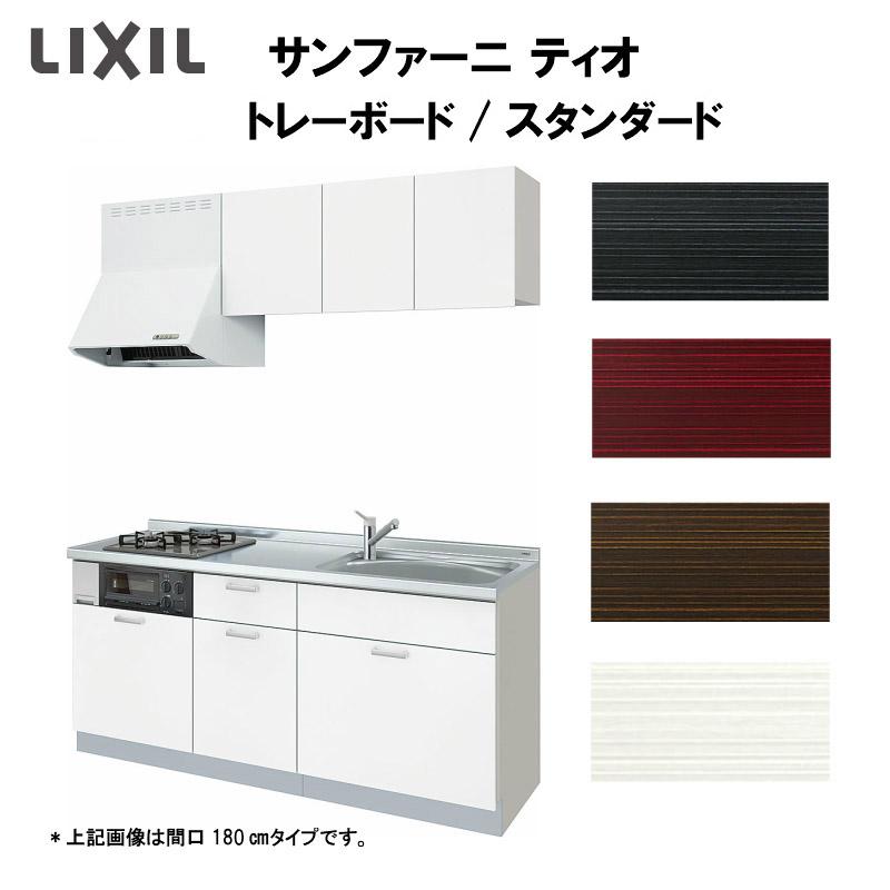 LIXILコンポーネントキッチン サンファーニ ティオ 壁付型 トレーボードパッケージプラン スタンダードタイプ(68シンク) 間口195cm 扉036シリーズ