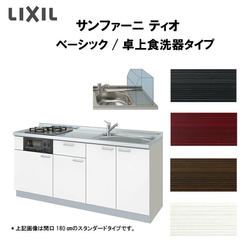 LIXILコンポーネントキッチン サンファーニ ティオ 壁付型 ベーシックパッケージプラン 卓上食洗器対応タイプ(56シンク) 間口195cm 扉036シリーズ 下部のみ