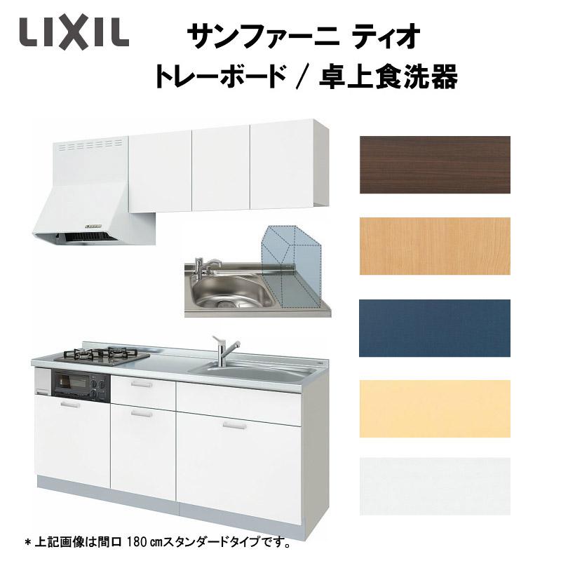 LIXILコンポーネントキッチン サンファーニ ティオ 壁付型 トレーボードパッケージプラン 卓上食洗器対応タイプ(56シンク) 間口210cm 扉034シリーズ
