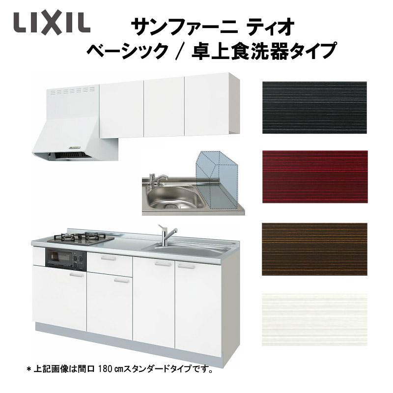 LIXILコンポーネントキッチン サンファーニ ティオ 壁付型 ベーシックパッケージプラン 卓上食洗器対応タイプ(56シンク) 間口210cm 扉036シリーズ