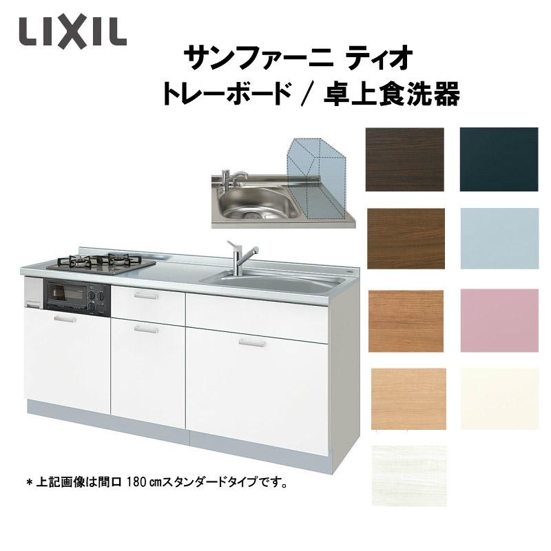 LIXILコンポーネントキッチン サンファーニ ティオ 壁付型 トレーボードパッケージプラン 卓上食洗器対応タイプ(56シンク) 間口210cm 扉035シリーズ 下部のみ