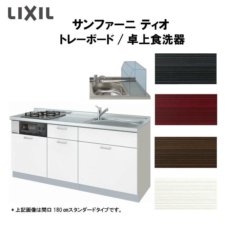 LIXILコンポーネントキッチン サンファーニ ティオ 壁付型 トレーボードパッケージプラン 卓上食洗器対応タイプ(56シンク) 間口210cm 扉036シリーズ 下部のみ