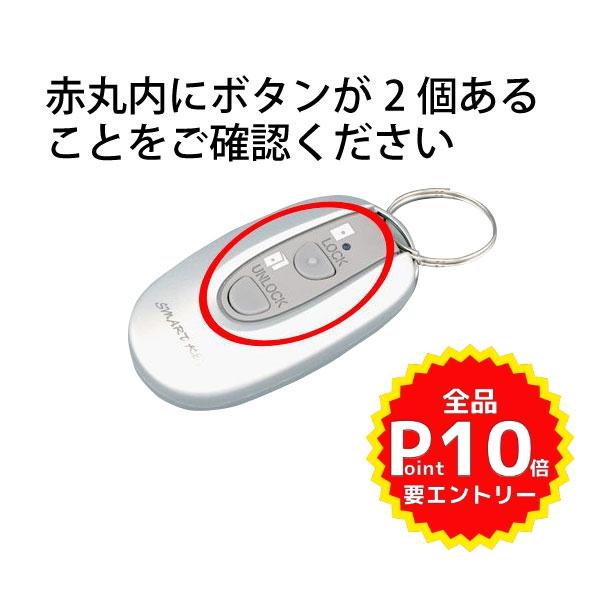 LIXIL/TOSTEM【リクシル】【トステム】 スマートキーシステム用リモコンキー DASZ784