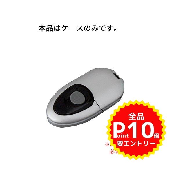 LIXIL/TOSTEM【リクシル】【トステム】 タッチキーリモコン交換用ケース(シルバー) QDM745L1