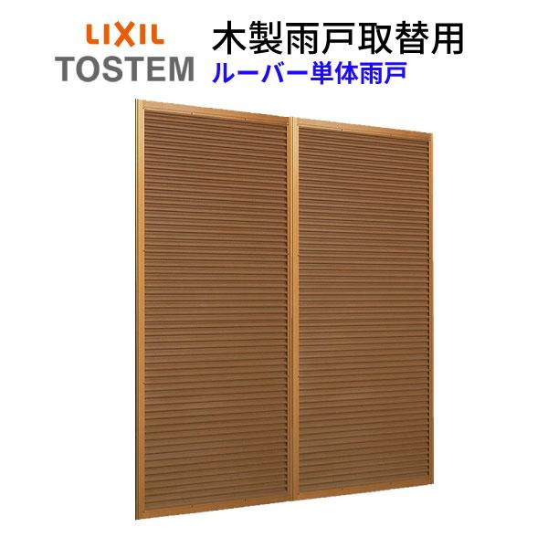 Wooden shutters replacement unit shutters (one piece) louver unit shutters  W550-1501-1800 990 H mm LIXIL/TOSTEM