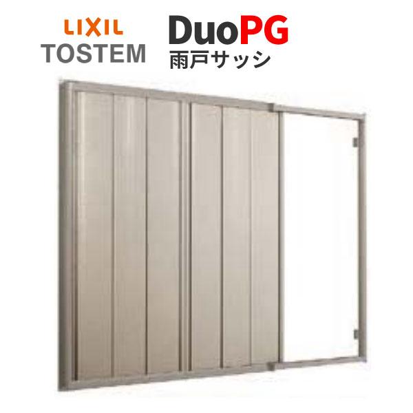 アルミサッシ 雨戸サッシ2枚障子 雨戸2枚 鏡板無戸袋枠 LIXIL/TOSTEM デュオPG 呼称18020 W1845×H2030mm 複層ガラス 半外付型枠